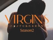 ヴァージンズ シーズン2