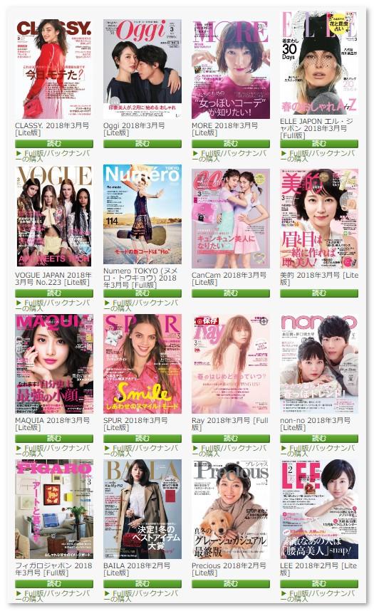 FOD雑誌 女性ファッション