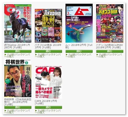 FOD雑誌 趣味・娯楽