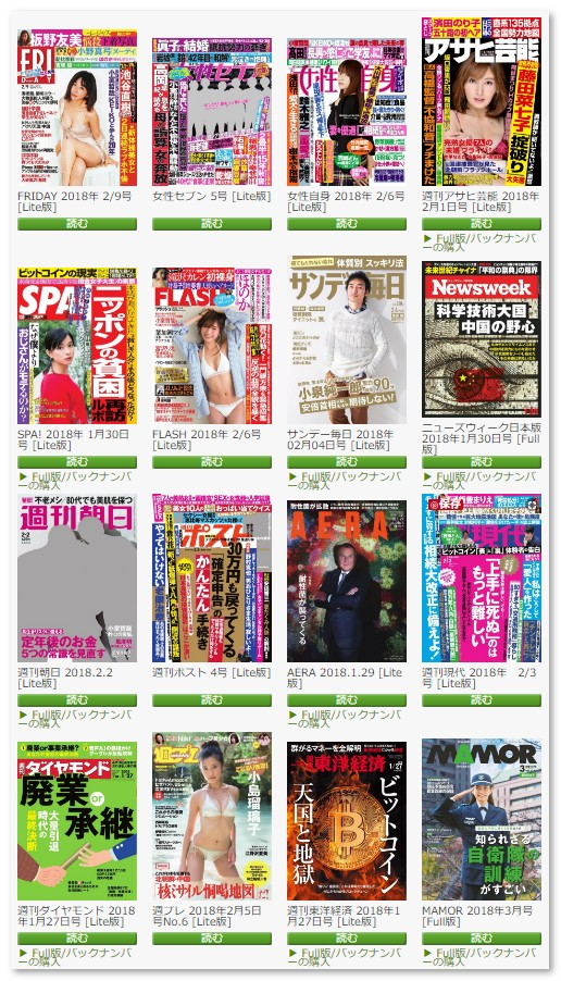 FOD雑誌 ニュース・週刊誌