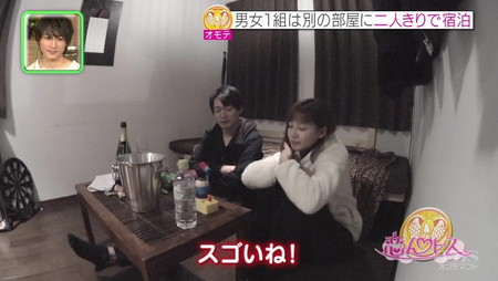 恋んトス シーズン7 第1話