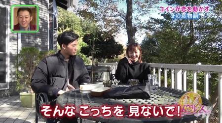 恋んトス シーズン7 第3話