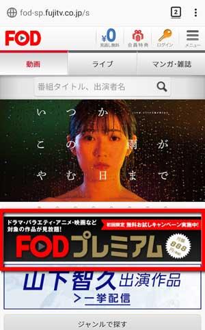 FOD登録