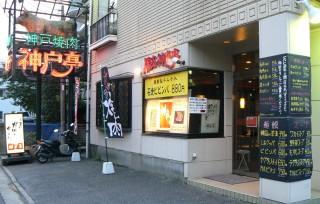 焼肉神戸亭 南浦和店