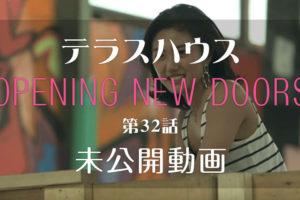 テラスハウス 軽井沢 第32話