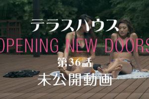 テラスハウス 軽井沢 第36話 未公開動画