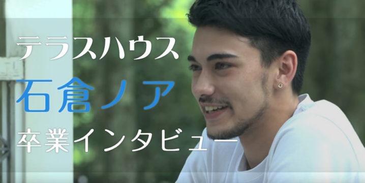 石倉ノア 卒業インタビュー