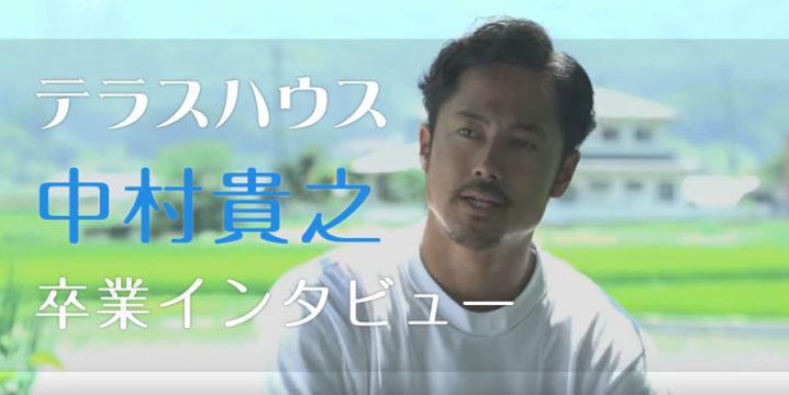中村貴之 卒業インタビュー