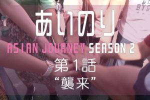 あいのり アジアンジャーニー シーズン2 第1話
