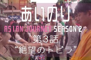 あいのり アジアンジャーニー シーズン2 第3話