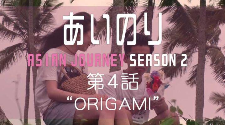 あいのり アジアンジャーニー シーズン2 第4話