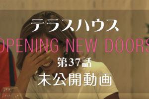 テラスハウス 軽井沢 第37話