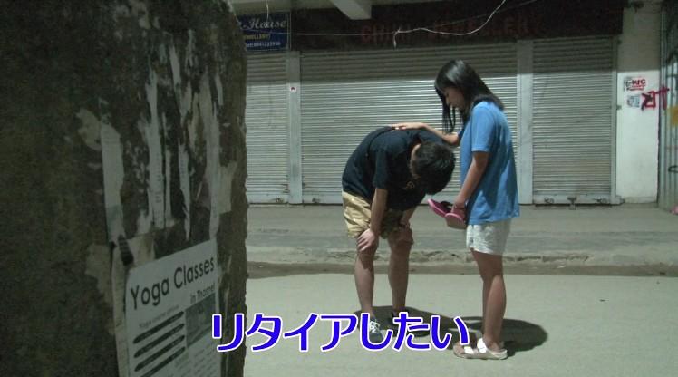 あいのり アジアンジャーニー シーズン2 第6話