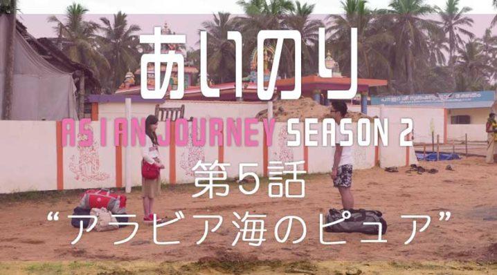 あいのり アジアンジャーニー シーズン2 第5話
