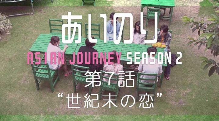 あいのり アジアンジャーニー シーズン2 第7話