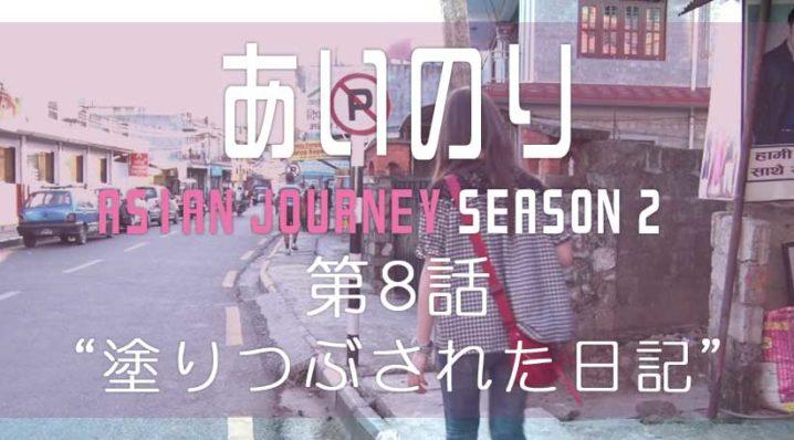 あいのり アジアンジャーニー シーズン2 第8話