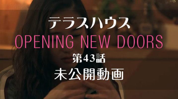 テラスハウス 軽井沢 第43話
