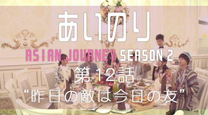 あいのり アジアンジャーニー シーズン2 第12話