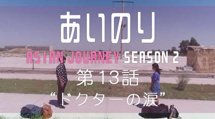 あいのり アジアンジャーニー シーズン2 第13話