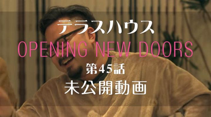 テラスハウス 軽井沢 第45話