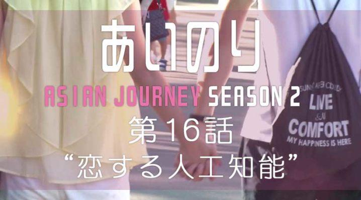 あいのり アジアンジャーニー シーズン2 第16話
