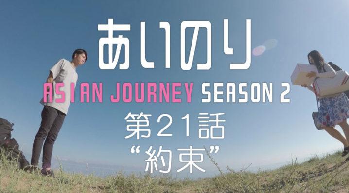 あいのり アジアンジャーニー シーズン2 第21話