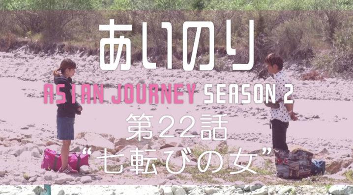 あいのり アジアンジャーニー シーズン2 第22話