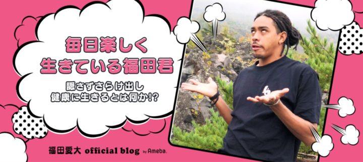 福田愛大 ブログ