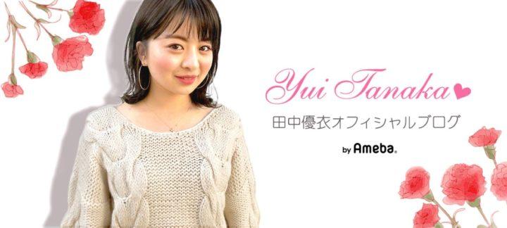 田中優衣 ブログ