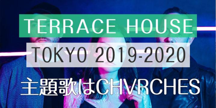 テラスハウス-東京2019-2020-主題歌
