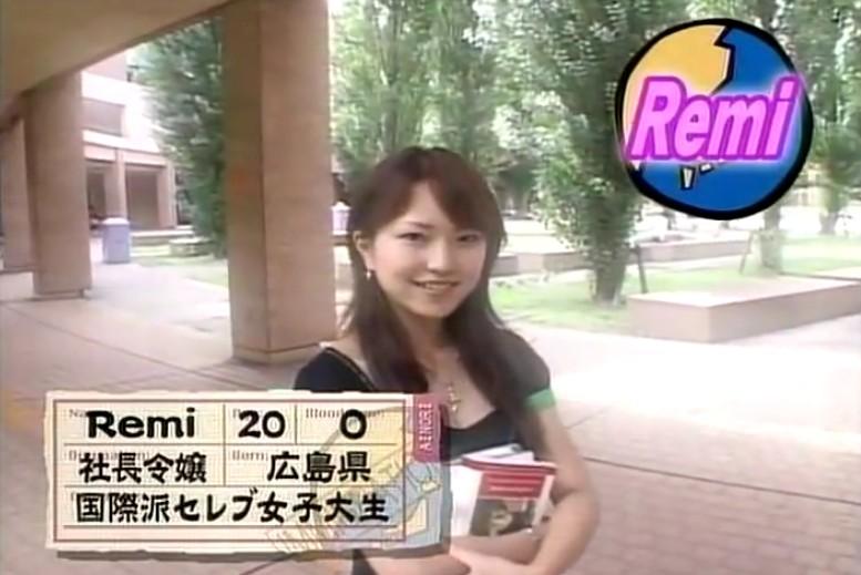 Remi あいのり