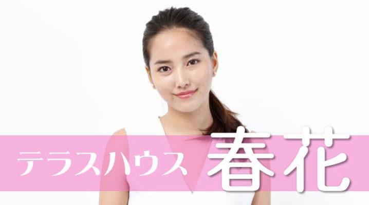 テラスハウス-東京2019-春花