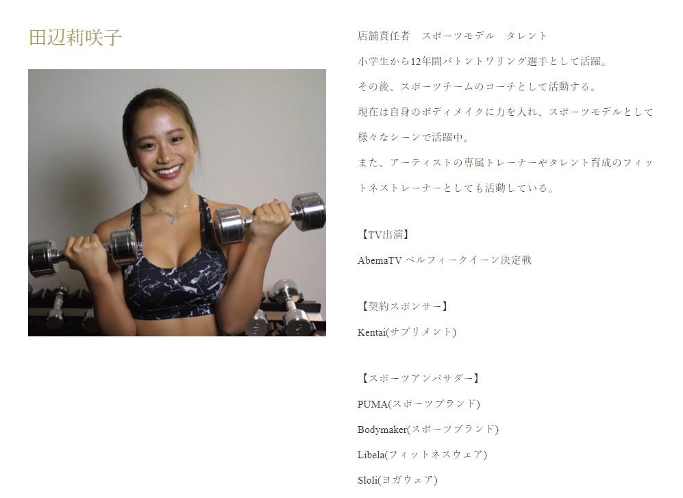 田辺莉咲子