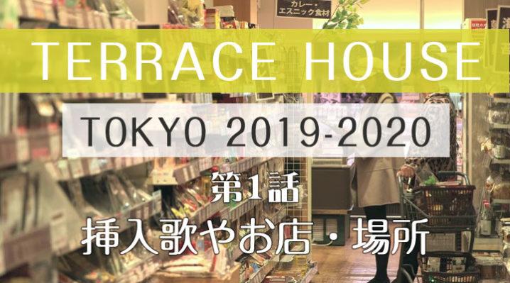 テラスハウス 東京 2019-2020 第1話