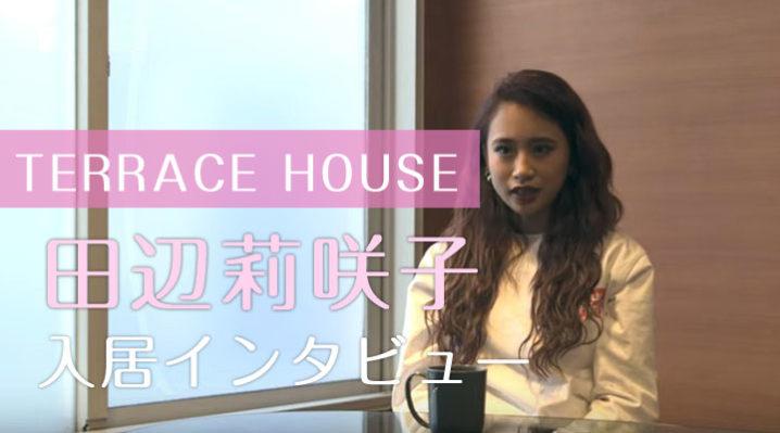 テラスハウス-田辺莉咲子