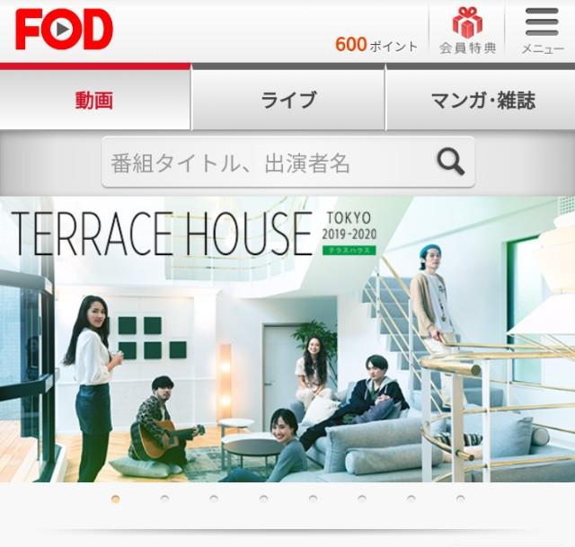FOD テラスハウス
