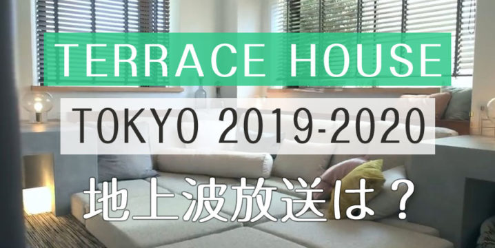 テラスハウス 東京 2019-2020 地上波