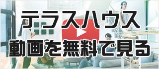 テラスハウス 東京 2019-2020 動画