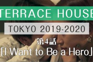テラスハウス 東京 2019-2020 第4話
