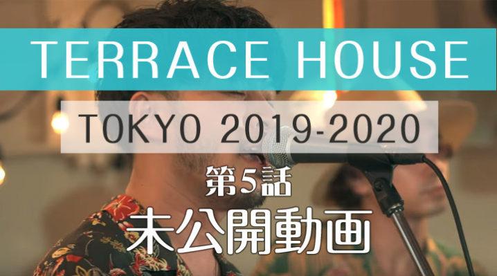 テラスハウス 東京 2019-2020 第5話