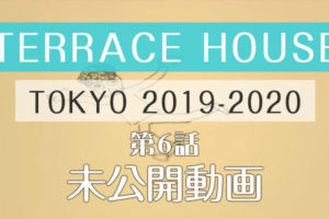 テラスハウス 東京 2019-2020 第6話