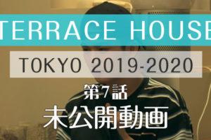 テラスハウス 東京 2019-2020 第7話