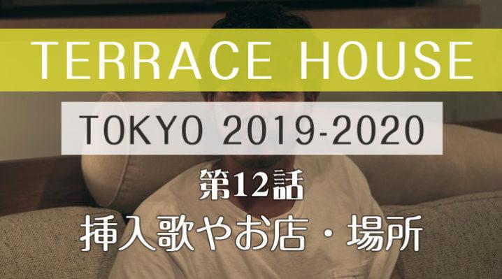 テラスハウス 東京 2019-2020 第12話
