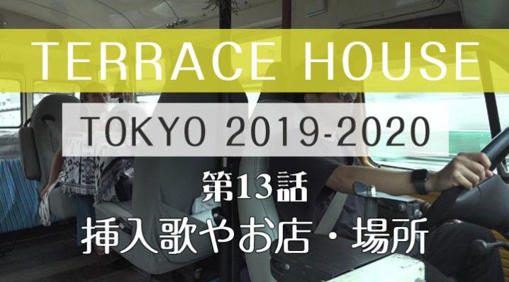 テラスハウス 東京 2019-2020 第13話に登場したお店や曲(BGM)を ...
