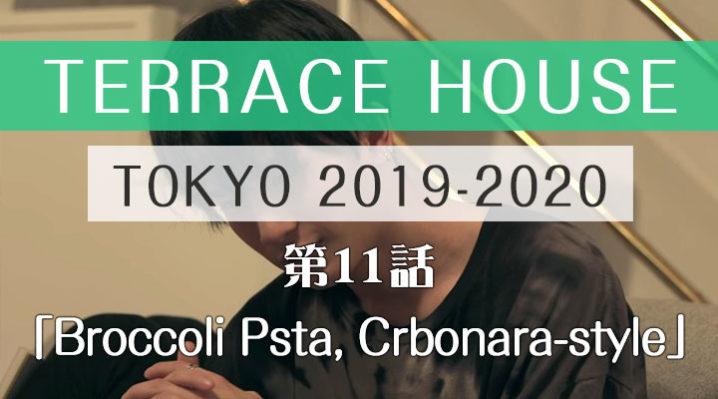テラスハウス 東京 2019-2020 第11話