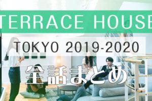テラスハウス 東京 2019-2020 全話まとめ