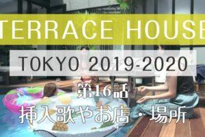 テラスハウス 東京 2019-2020 第16話