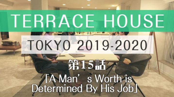 テラスハウス 東京 2019-2020 第15話