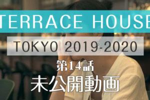 テラスハウス 東京 2019-2020 第14話