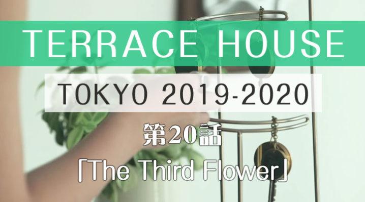 テラスハウス 東京 2019-2020 第20話